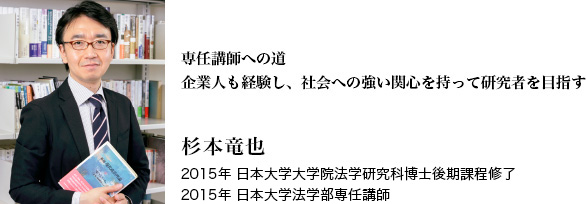 就職支援|日本大学大学院法学研究科