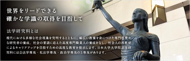 日本大学大学院法学研究科